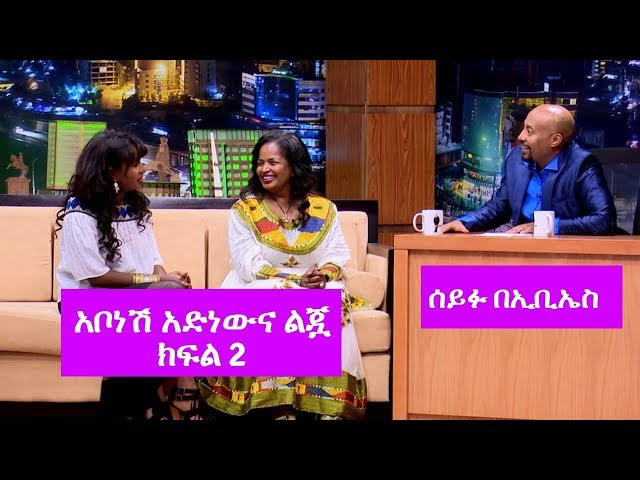 Seifu on EBS:Interview With Abonesh Adinew And Her Daughter P2