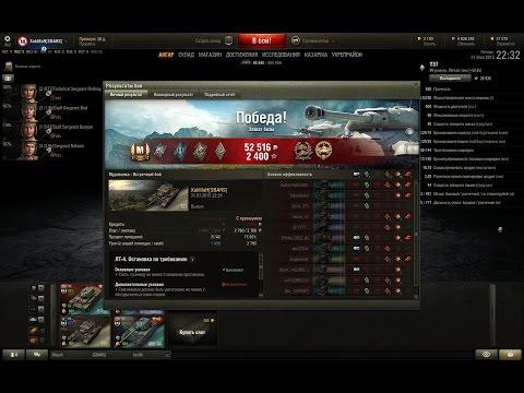 Американский лёгкий танк Т37 Мастер ЛБЗ ЛТ-4 на Т-55а World Of Tanks - LIVE!