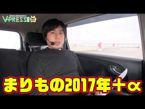 パチスロ【インタビュー】まりもの2017年+α