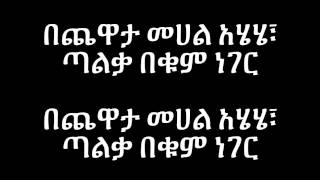 Muluken Melese - Kerefede ከረፈደ (Amharic With Lyrics)