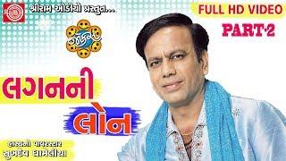 Laganni Loan Sukhdev Dhameliya ||New Gujarati Jokes 2017