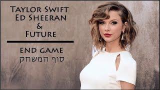 Download Lagu Taylor Swift - End Game ft. Ed Sheeran & Future - מתורגם לעברית Gratis STAFABAND