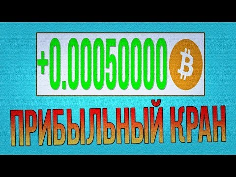 ТОП 2! Два жирных крана Ripple и Bitcoin -  Заработок Bitcoin с нуля 2018