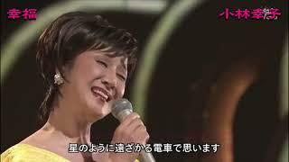 幸せ 小林幸子 傷心太平洋 中日文雙字幕