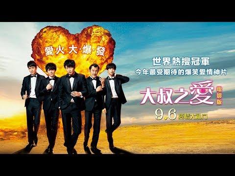 9/6【大叔之愛電影版】正式預告|史上最強愛情大亂鬥!最受期待的爆笑愛情神片!