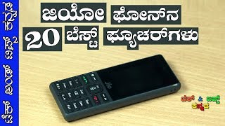 New jio 4G phone  features explained in Kannada I Tech And Tips Kannada
