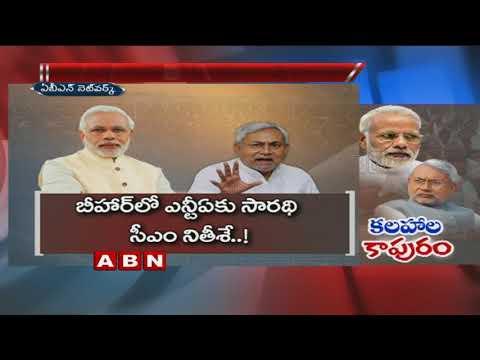 JDU, BJP both claim senior partner status in Lok Sabha poll seat sharing