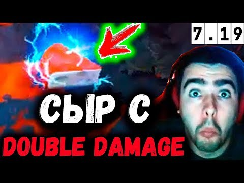 🔴 СЫР С DOUBLE DAMAGE! WTF? СТРЕЙ НА БОКСЕРЕ В ПАТЧЕ 7.19b!