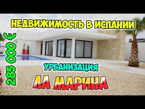 Видео обзор недвижимости в испании
