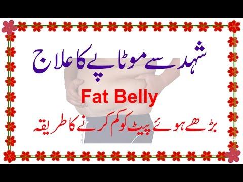 Shahed Se Motapa Ka Ilaj ( Fat Belly )Pait Ko Kam Karne Ka Tarika