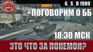 WoT Blitz - Непонятные премиум танки- World of Tanks Blitz (WoTB)
