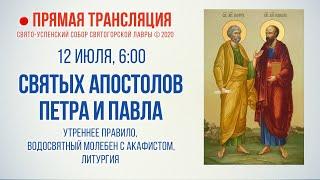 Прямая трансляция. Святых апостолов Петра и Павла 12.7.20 г.