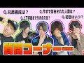 【第二回】質問コーナー!!!【アナタシア】 thumbnail
