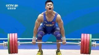 Lu Xiaojun – 2017 Chinese National Games Weightlifting