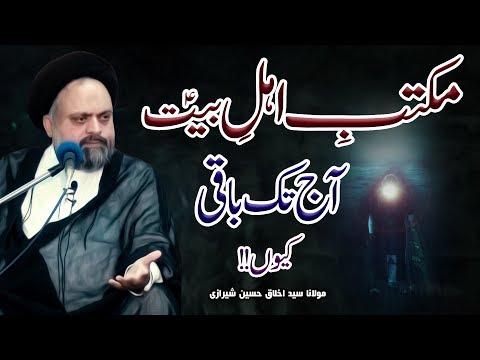 Maktab-E-Ahl-E-Bait (a.s) Aaj Tak Baqi Kyun !! | Maulana Syed Akhlaq Hussain Sherazi | 4K