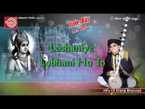 Gujarati Bhajan ||lochaniye Lobhani Hu To ||khimji Bharvad video