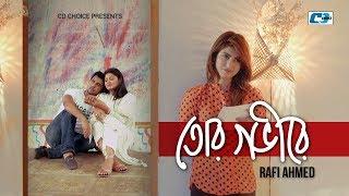 Tor Goviray | Rafi Ahmed | Apurba | Shokh | Moushumi Hamid | Bangla New Drama Song 2017 | FULL HD