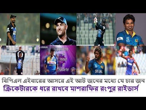 দেখে নিন এবারের বিপিএলে রংপুর রাইডার্স যে খেলোয়াড়দের দলে রাখছেন | Bd cricket news 2018