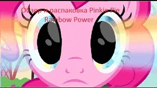 Обзор и распаковка Пинки Пай/Pinkie Pie Rainbow Power