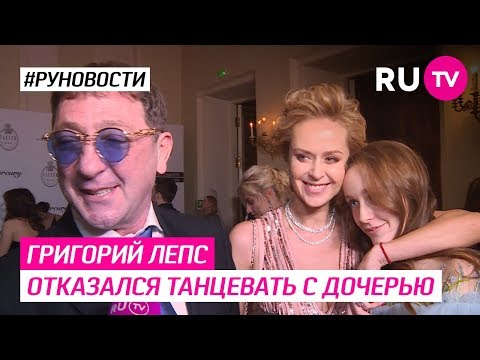 Григорий Лепс отказался танцевать с дочерью
