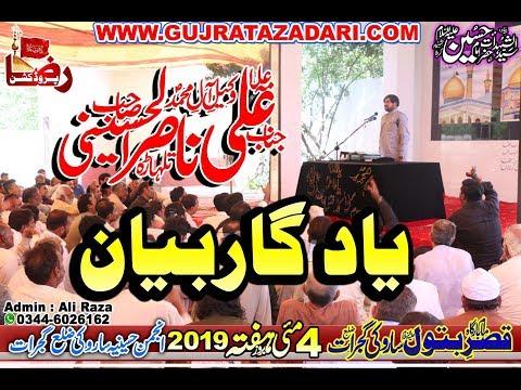 Allama ALi Nasir Al Hussaini Talhara | 4 May 2019 | Saroki Gujrat ( www.Gujratazadari.com )