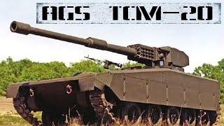 AGS: TCM-20 легкий танк с необитаемой башней