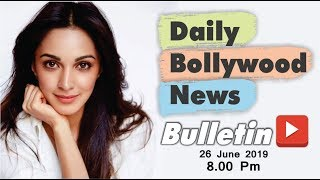 Bollywood Ki Latest News | Bollywood News in Hindi | Kiara Advani | 26 June 2019 | 08:00 PM