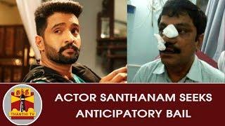 Actor Santhanam seeks Anticipatory Bail - Thanthi TV