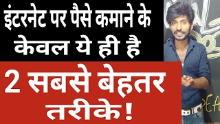HINDI | How to make money intelligent way | 2 Greatest way on Internet