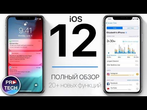 Самый полный обзор iOS 12 beta 1. Все, что нужно знать!