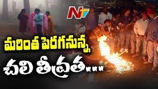 Weather Report : Temperature Falls Down in Telugu States | 30 Members Lost Life | NTV
