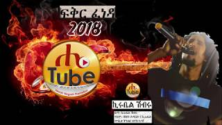 Kirubel Sheberu - Fikir Feneda - New Ethiopian Music 2018 (Official Audio)