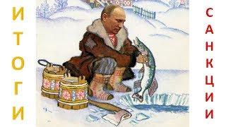 Итоги  Путин  Санкции  Банки Биткоин  Суть событий