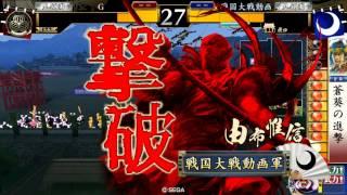 戦国大戦1477 Ver 2.20A 松平清康vs ...