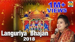 download lagu Latest Jogan Bhajan 2017  Jojan Or Languriya ॥ gratis