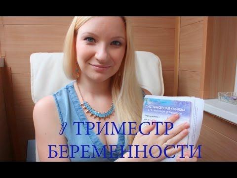 1  ТРИМЕСТР  Беременности!
