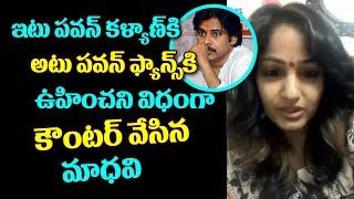 Actress Madhavi Hilarious Comments On Pawan kalyan | Actress Madhavi | Pawan kalyan | TTM