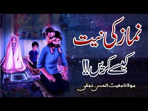 Namaz Ki Niyyat Kaisy Kryn !!   Maulana Mughees-Ul-Hassan Najafi   4K