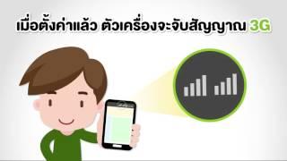 ตั้งค่าใช้งาน 3G สำหรับมือถือ 2 SIM