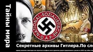 Секретные архивы Гитлера По следам бежавших нацистов чакры человека