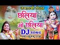 2018 Best Krishna Dj Song | Chhaliya O Chhaliya | Khushboo Uttam | Hindi Bhajan | Rathore Cassettes