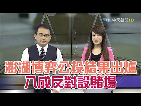 台灣-新聞大審判