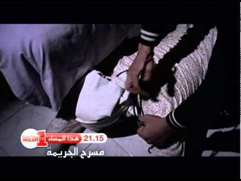 مسرح الجريمة: طنجة ... عمر لا تقتلني