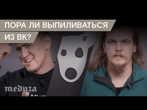 ВКонтакте сотрудничает с властями. Пора выпиливаться?