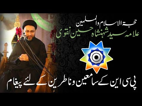 Maulana Syed Shehanshah Hussain Message for viewers of PCN (Pak Cable Network)