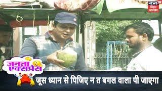 गर्मी बहुत है, फल का जूस ध्यान से पिजिए न त बगल वाला पी जाएगा | Janta Express
