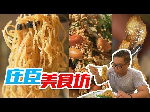 廣州︱美食大咖莊臣哥開的店,幾款廣州經典小吃還是做得蠻有意思的! 【品城記】