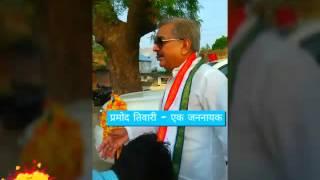 Pramod Tiwari - Ek jannayak