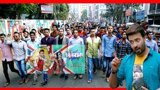 কলকাতার চালবাজ সিনেমা নিয়ে ভক্তদের মিছিল | Shakib khan Subhashree Chaalbaaz Movie Anondo Vubon