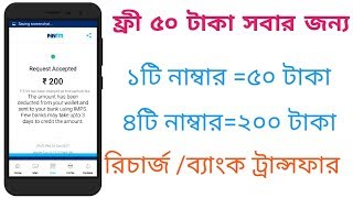 Free recharge rs 50 free recharge loot!!.free paytm cash!!free recharge tricks by exam challenger